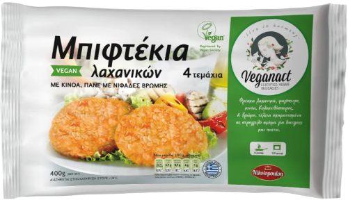 Μπιφτέκια Λαχανικών Vegan ΚΤΨ